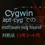 "Cygwinのapt-cygで""MD5 sum did not match""が出てエラーになる現象と対処法"