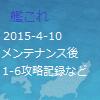 艦これ攻略記録帳 2015-4-10 アップデート後 新マップ 1-6 「Extra Operation 鎮守府近海航路」など