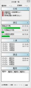 oshigoto_ichiran_01