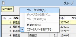 74shiki_kansengroup_03