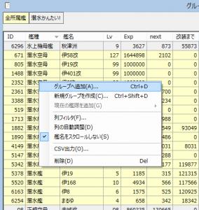74shiki_kansengroup_06