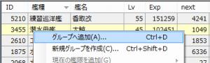 74shiki_kansengroup_08
