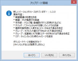 74shiki_update_osirase
