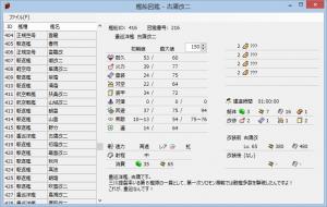 74shiki_zukan_01