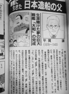 栄光なき天才たち 6巻 集英社 伊藤智義 森田信吾