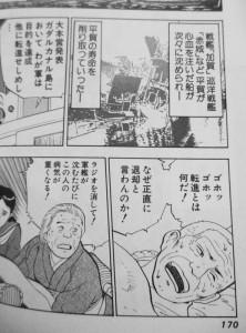 栄光なき天才たち 6巻 ISBN 4-08-861478-X
