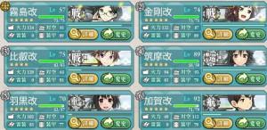 rengo_kantai_E2_sujoubutai_09_01_small