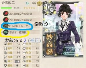 suijouhangeki_myoko