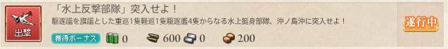 suijouhangekibutai_ninmu_01