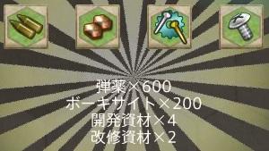 suijouhangekibutai_reward