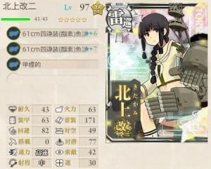 3-5_kitagami_01