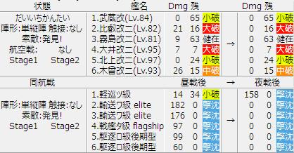 3-5_vs_boss_02