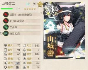 3-5_yamashiro_01