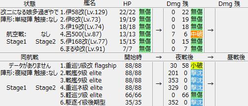 4-5_E_result_KN_01