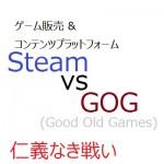 """""""Steam vs GOG"""" PCゲーム販売メディアの仁義なきSale合戦に明日はあるのか"""