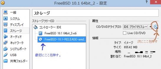 remove_installdisk_01