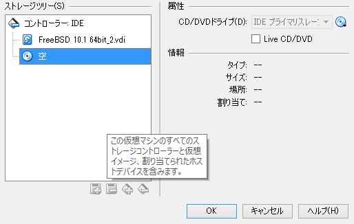 remove_installdisk_03
