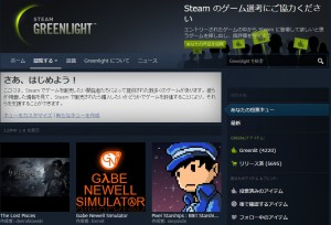 steam_greenlight