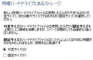 vm_hdd_size_01