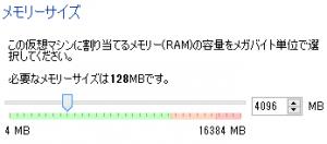 vm_memory_size_01