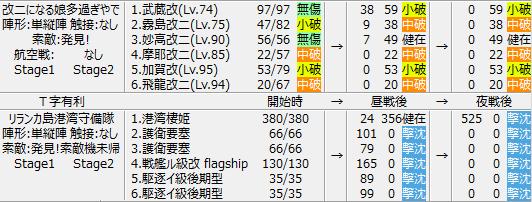 4_5_battle_086