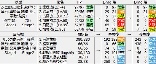 4_5_battle_096