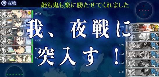 5-2_hime_oni_01
