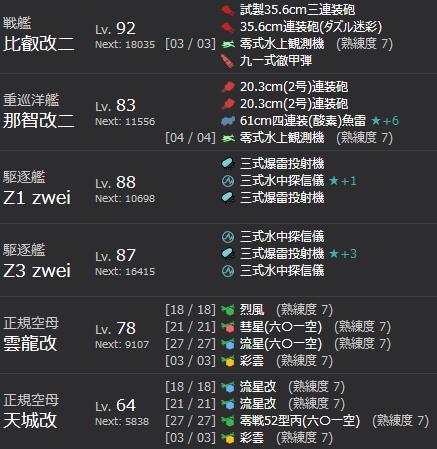 Bw8_hensei_01