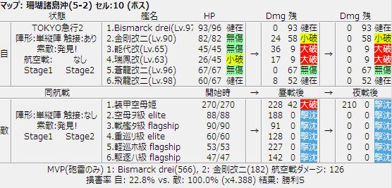 Bw9_bossresult_logbookEX_02