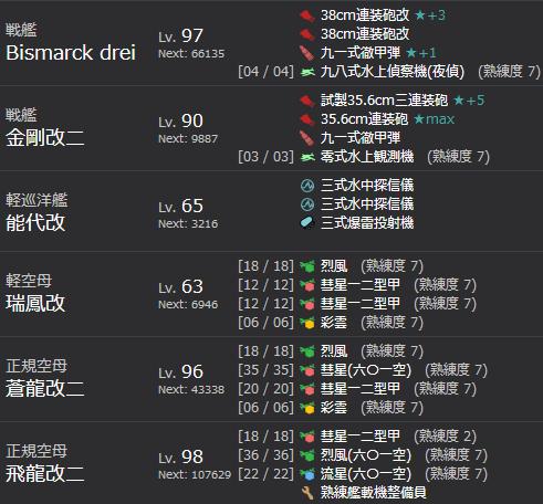 Bw9_hensei_02