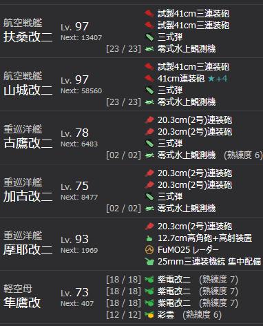 2015_E3_suijoudageki_X_03