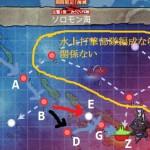 艦これ 2015年夏E2攻略的な何か「連合艦隊、ソロモン海へ!」ソロモン海