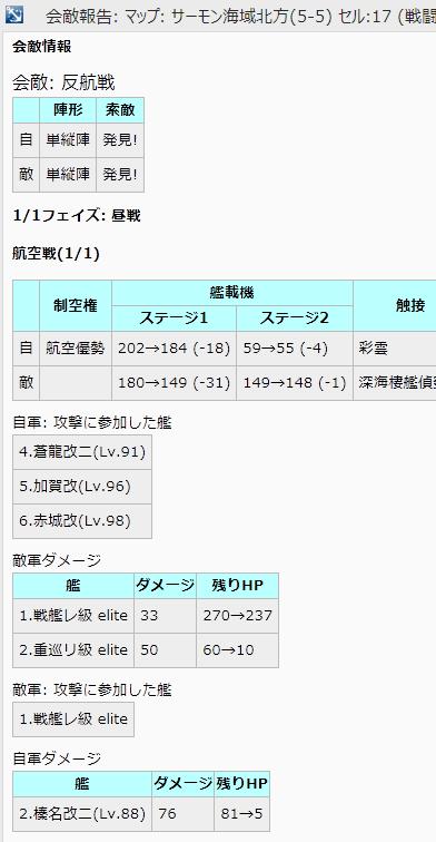 logbook_ex_kaiteki_battlelog_01
