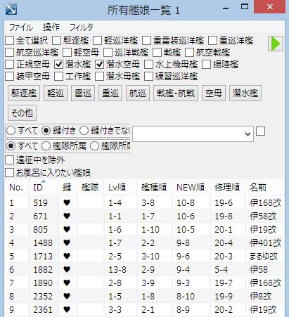 logbook_kanmusu_01