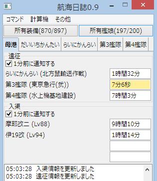 logbook_main_01