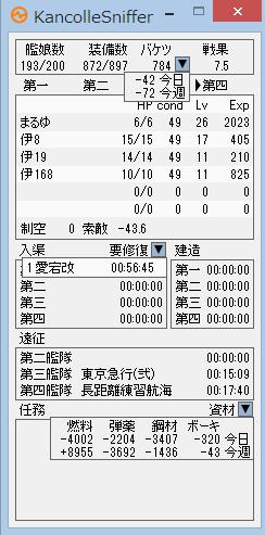 sniffer_window_01