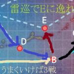 ダメダメ艦これ記録 3-5 [北方AL海域]戦艦・空母無しの中央・下ルート