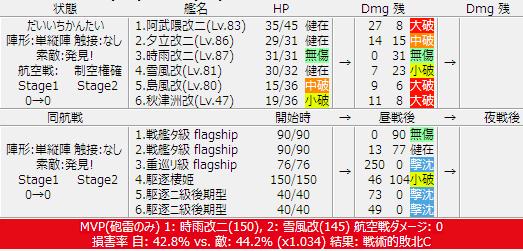 6-3_ver2_boss_hiruma_02