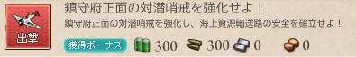B48_chinjufu_taisenshokai_01