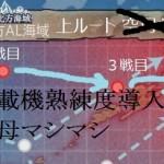 ダメダメ艦これ記録 『「空母機動部隊」北方海域(3-5)に進出せよ!』など(2015年夏イベント終了後の新任務)