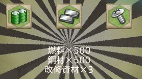 B49_3_5_reward_01