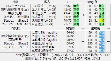 B49_battle_02