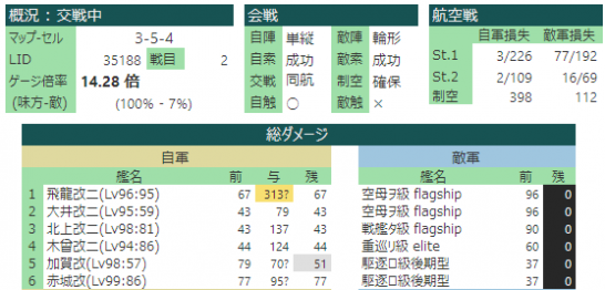 B49_battle_02_hoppo