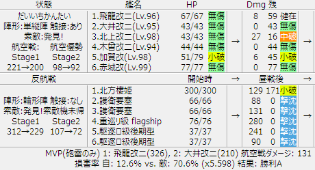 B49_battle_03