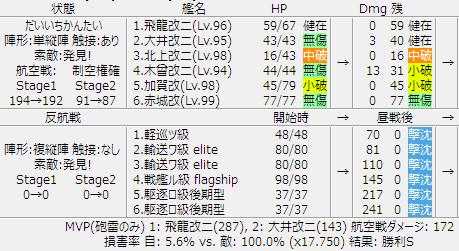 B49_battle_04