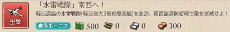 Bm3_mission_01