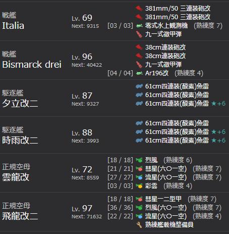 Bm6_2015_11_02_hensei