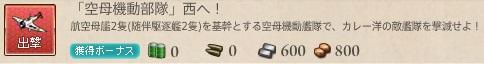 Bm6_mission_03