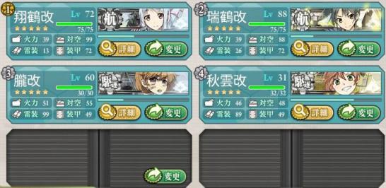 A56_hensei_01