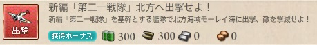 B51_mission_01